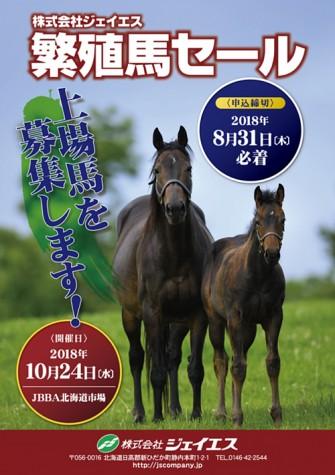 ジェイエス・繁殖馬セール2018(...