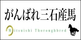 三石優駿情報(JAみついし)