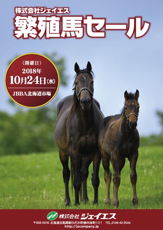 JS秋季繁殖馬セール