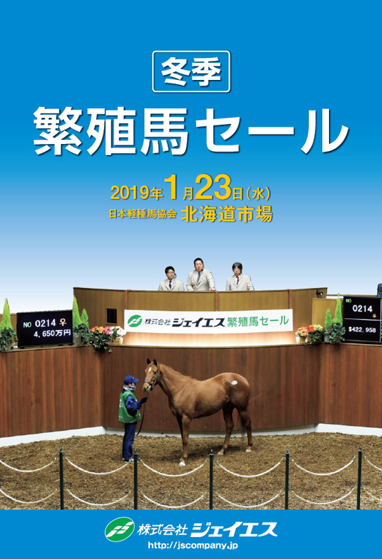 JS冬季繁殖馬セール